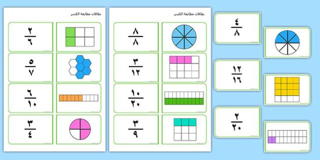 بطاقات مطابقات الكسور- الرياضيات، الحساب، وسائل تعليمية