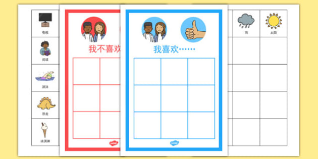 All About Me Mandarin Chinese - mandarin chinese, ourselves, SEN, writing template, writing aid