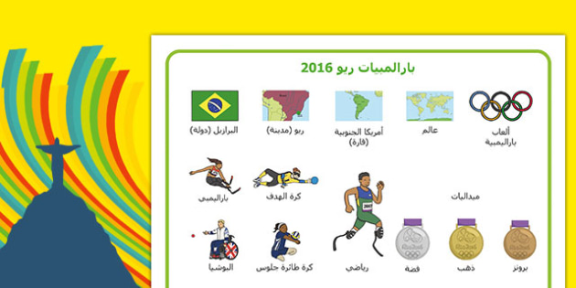 بساط كلمات بارالمبياد ريو 2016 لذوي الاحتياجات الخاصة