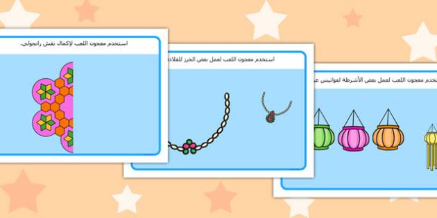 Diwali Playdough Mats Arabic - arabic, diwali, playdough mats, playdough