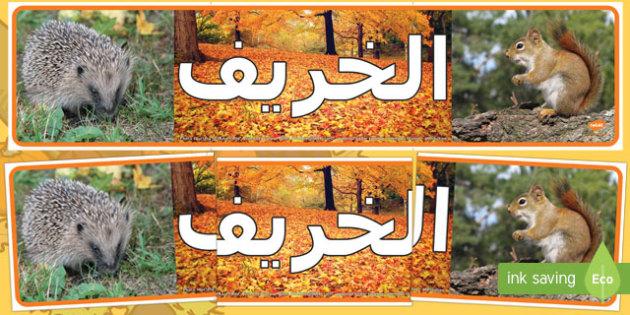 لوحة حائط مصورة للخريف