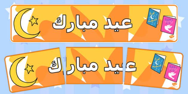 لوحة عرض عيد مبارك - بانر العيد، موارد المعلم، وسائل تعليمية