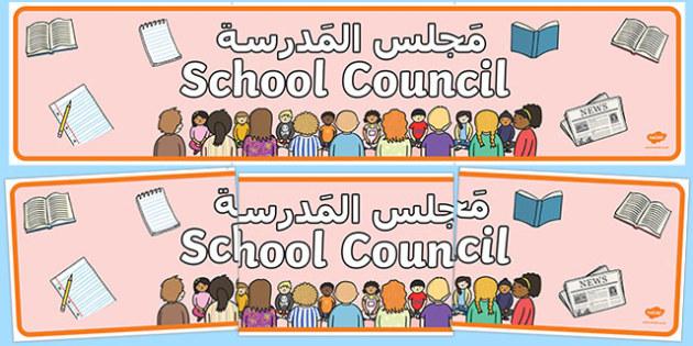 School Council Display Banner Arabic/English