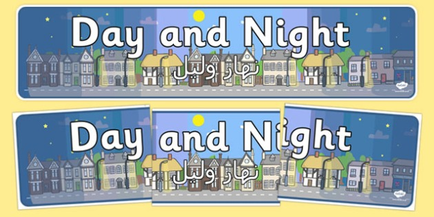 Day and Night Display Banner Arabic Translation - arabic, Display banner,  Light and Dark, science, day, night, shadow, reflection, reflective, bright, tint, colour, shade