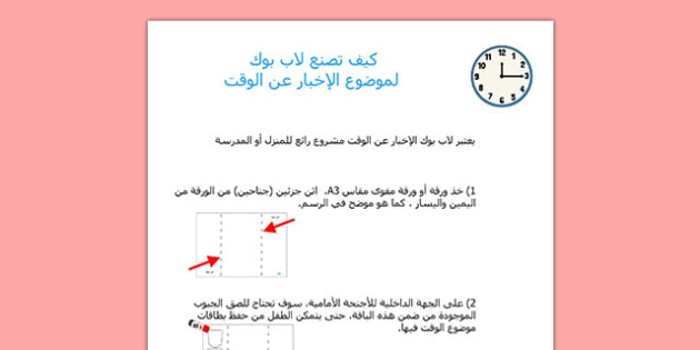 تعليمات اعداد لاب بوك الاخبار عن الوقت - الوقت، الساعة، الزمن