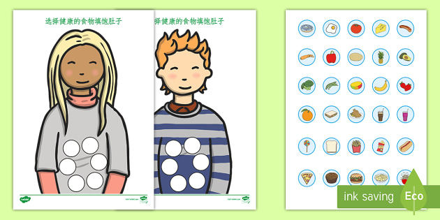 Healthy Food Fill The Tummy Activity - English/Mandarin Chinese - Healthy Food Fill The Tummy Activity - healthy, health, body, EAL