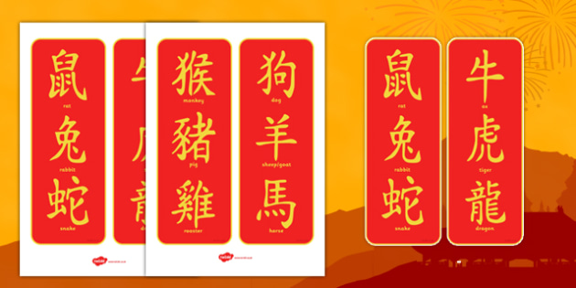 Chinese New Year Decorative Banners -  Chinese restaurant, Display banner, display symbols, display, colourful banner, China, lantern, dragon, chopsticks, noodles, year of the rabbit, ox, snake, fortune cookie, pig, money wallet