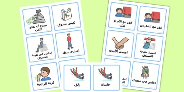 بطاقات للتواصل في الخارج لذوي الإحتياجات التعليمية الخاصة