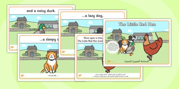 قصة الدجاجة الصغيرة الحمراء إنجليزي عربي