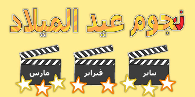 Birthday Stars Movie Clapperboard Themed Display Pack Arabic-Arabic