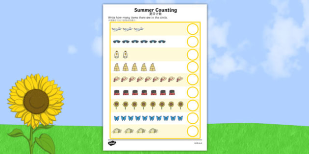 Summer Counting Activity Sheet Chinese Mandarin Translation - Counting worksheet, Summer, counting, activity, how many, foundation numeracy, counting on, counting back, holiday, holidays, seasons, beach, sun, flowers, ice cream, sea, seaside, countng