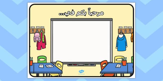 إشارات مرحباً بكم إلى - موارد تعلم، عربي، موارد المعلم