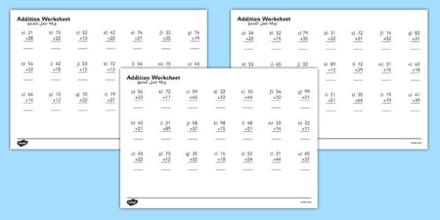 2 Digit Number Addition Worksheets Arabic Translation - arabic, number, addition, worksheets