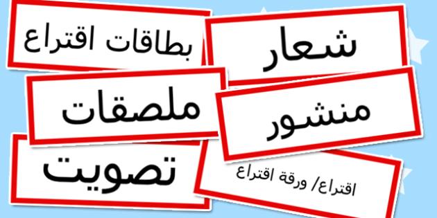 بطاقات مفردات عن الإنتخابات عربي
