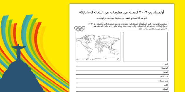 Rio 2016 Olympics Country Factfile Arabic - rio olympics, 2016 olympics, country, factfile, fact file, olypics, olimpics, olymipcs, olymoics, olymics, olmpics, olymipics, olympis, oympics, olympica, olypmics, olmypics, olumpics, oylmpics, arabic