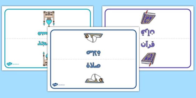 علامات طاولات المجموعات للعيد - عيد، علامات، وسائل المعلم
