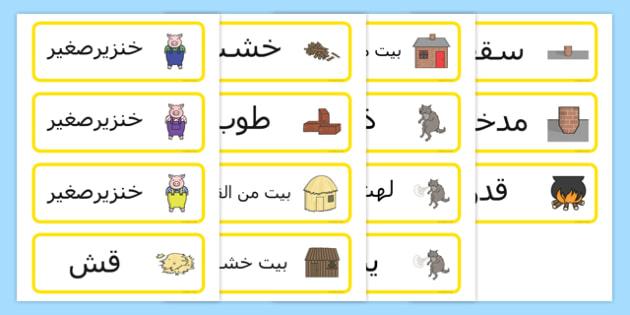بطاقات كلمات قصة الخنازير الثلاثة الصغيرة - الخنازير الثلاثة