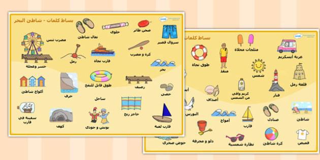 بساط كلمات عن شاطئ البحر عربي