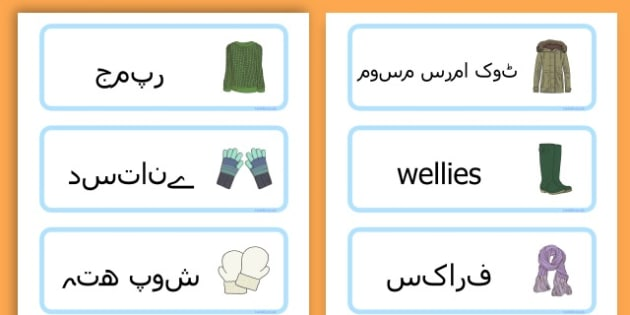 Winter Clothes Word Cards - winter clothes, word cards, winter, clothes - Urdu