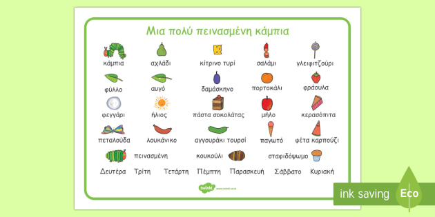 Word Mat to Support Teaching on The Very Hungry Caterpillar Greek - greek, the very hungry caterpillar, story books, story book, word mat