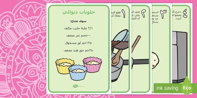 وصفة سهلة لحلويات ديوالي