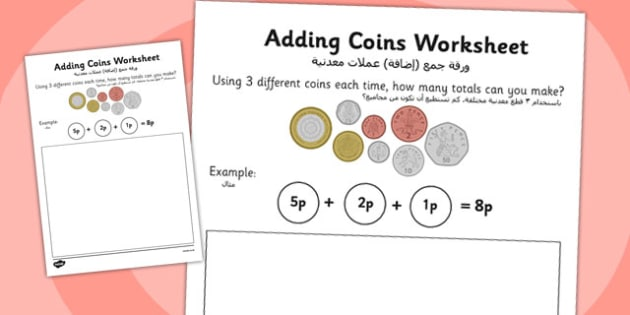 Adding Coins Worksheet Arabic Translation - arabic, adding, coins, worksheet