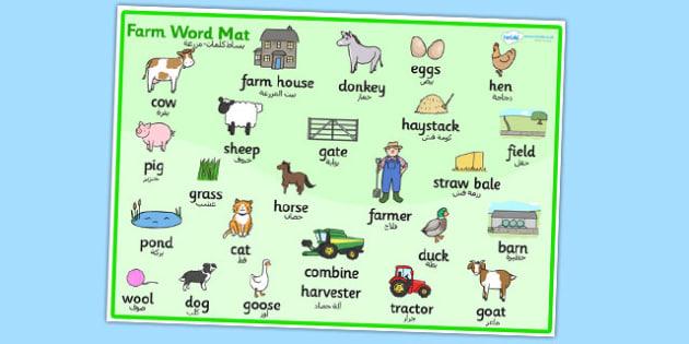 بساطت كلمات إنجليزي عربي عن المزرعة