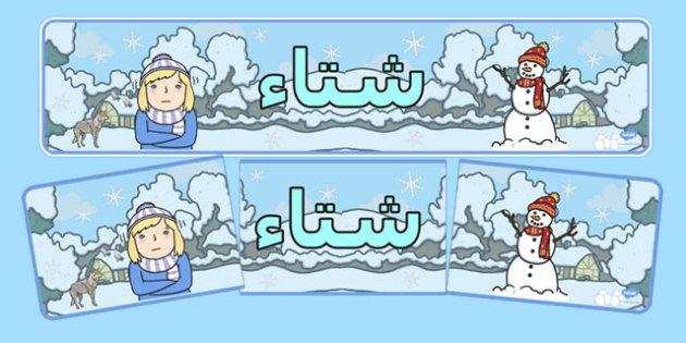 لوحة عرض الشتاء - بانر، الشتاء، موارد تعليمية، وسائل تعليمية