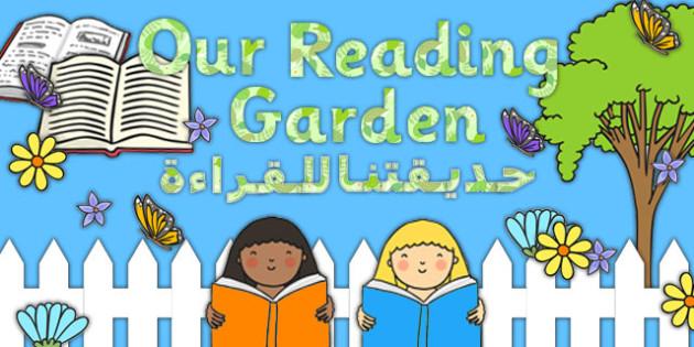 Reading Garden Display Pack Arabic Translation - arabic, Reading, Garden, Display, Pack
