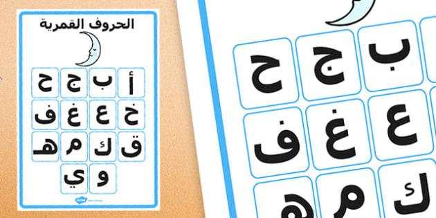 ملصقات الحروف القمرية - بوسترات، الحروف القمرية وسائل تعليمية