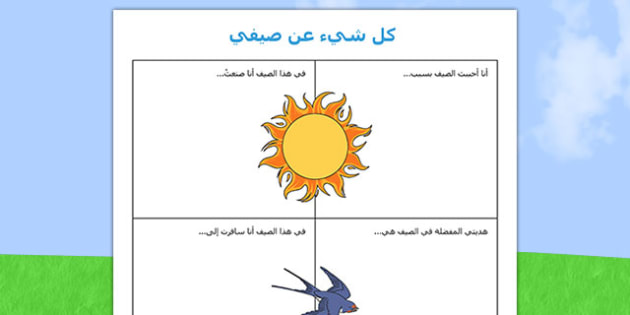 All About My Summer Activity Sheet Arabic, worksheet