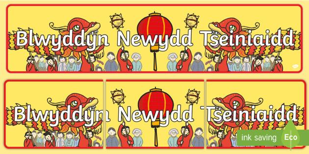 Baner Arddangosfa Blwyddyn Newydd Tseiniaidd - Blwyddyn Newydd Tseiniaidd, baner, tseina, arddangosfa, dathlu, dathliad,,Welsh