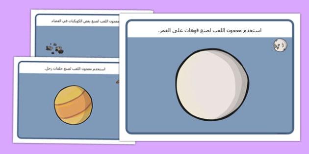 بسط عجين اللعب عن الفضاء - الصلصال، الفضاء، الكواكب، وسائل