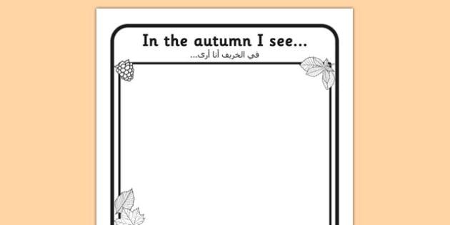 In the Autumn I See Writing Frame Arabic Translation - arabic
