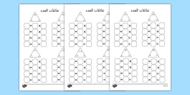 أوراق عمل عائلات العدد - قسمة الأعداد، ضرب الأعداد، وسائل تعليمية , worksheet