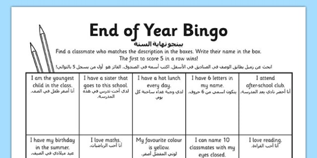 Last Day of School Bingo Activity Sheet Arabic Translation - arabic, last day of school, bingo, activity, worksheet