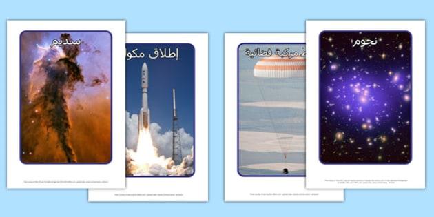 صور عرض عن الفضاء - الفضاء، وسائل تعليمية، مواد تعلم، موارد تعلم
