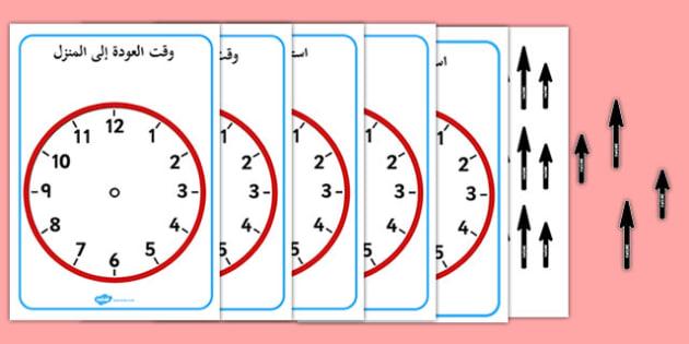 ساعات عرض - الوقت، الاخبار عن الوقت، الساعة، وسائل تعليمية