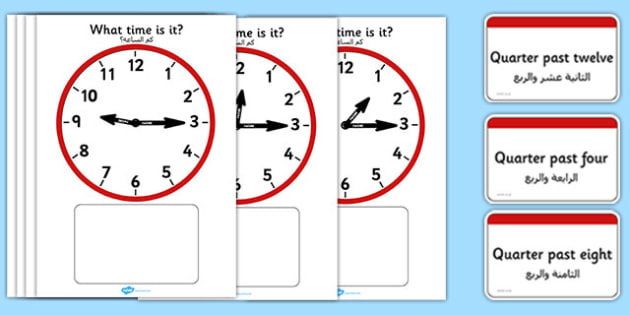 Analogue Clocks Quarter Past Matching Arabic Translation - arabic, Clock time matching game, Time, Time resource, Time vocabulary, clock face, O'clock, half past, quarter past, quarter to, shapes spaces measures, clock game, time game, foundation sta