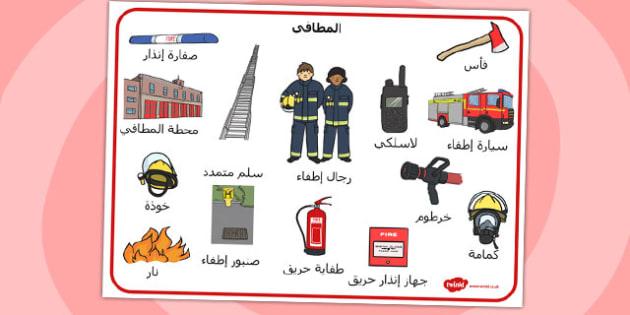 بساط كلمات عن المطافيء - المطافيء، الحريق، رجال الإطفاء