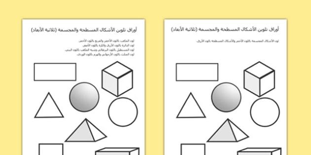 أوراق تلوين الأشكال المسطحة والمجسمة - وسائل تعليمية، موارد