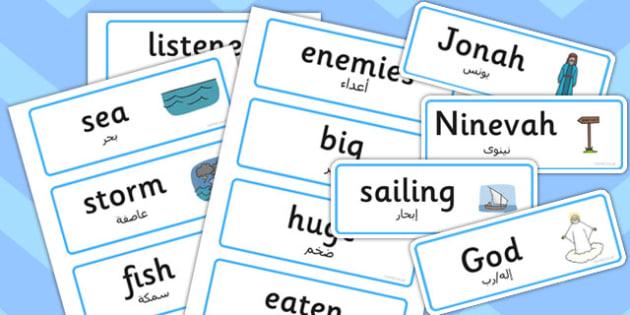 Jonah and the Big Fish Word Cards Arabic Translation - arabic
