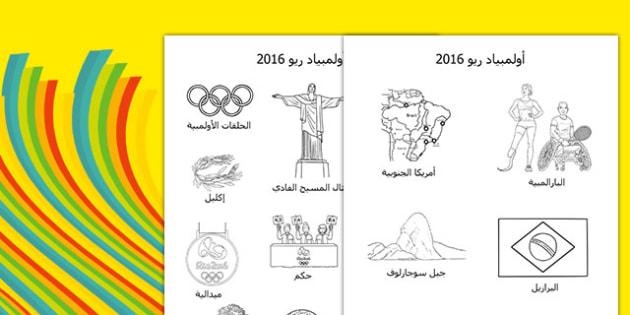 أوراق تلوين مفردات أولمبياد ريو 2016