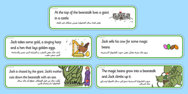Jack and the Beanstalk Story Sequencing Cut and Stick Activity Arabic Translation - arabic, jack and the beanstalk, story
