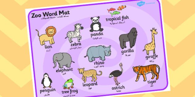 بساط كلمات عن حديقة الحيوان إنجليزي عربي