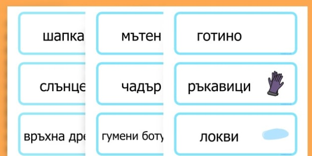 Winter Word Cards - seasons, weather, key words, visual aids  - Bulgarian