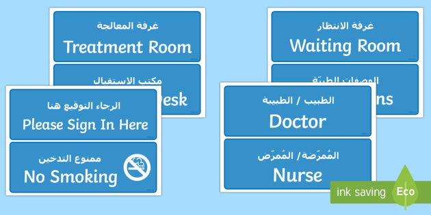 Doctor's Surgery Display Signs Arabic/English - EAL Doctors Surgery Display Signs - Doctors surgery role play, doctor, nurse, surgery, role play, do