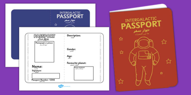 Space Passports Arabic Translation - arabic, Passport, space, intergalactic, Design, holiday, holidays, travel, passport design, fine motor skills, card template, space, ship, rocket, alien, launch, foundation stage, topic, moon, stars, planet, plane
