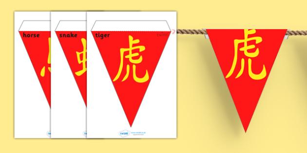 Australia Chinese New Year Symbols Display Bunting - decorations, display bunting, chinese new year, symbols bunting