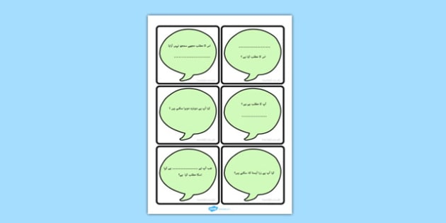 Prompt Cards for Clarification Urdu - urdu, reflect, support cards, prompts